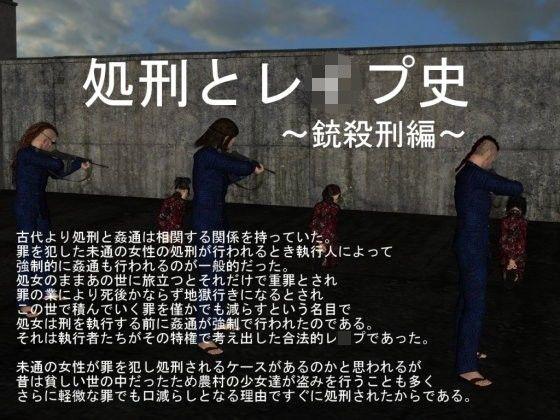 処刑とレイプ史 〜銃殺刑編〜