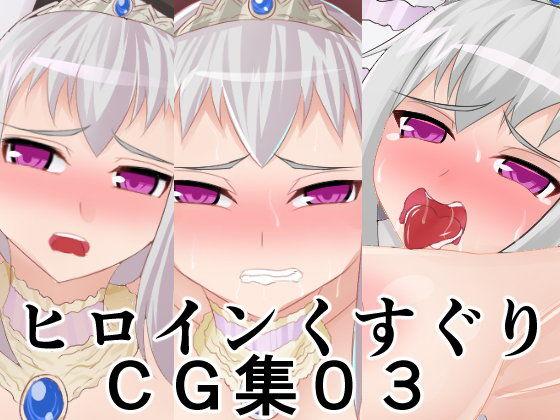 【ヒロイン くすぐり】ヒロインのくすぐり拘束の同人エロ漫画!!