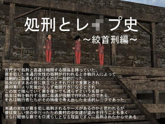 【vagrantsx 同人】処刑とレイプ史~絞首刑編~