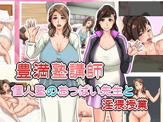 豊満塾講師〜個人塾のおっぱい先生と淫猥授業〜の表紙