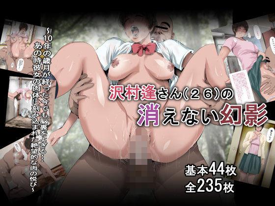 沢村逢さん(26)の消えない幻影
