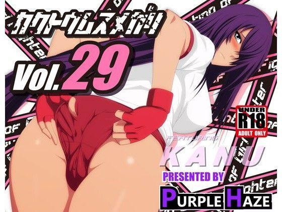 格闘娘狩り Vol29 関羽 編