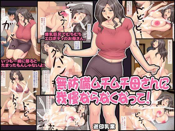 【お母さん ぶっかけ】無防備なお尻のお母さん熟女のぶっかけ中出し我慢の同人エロ漫画!