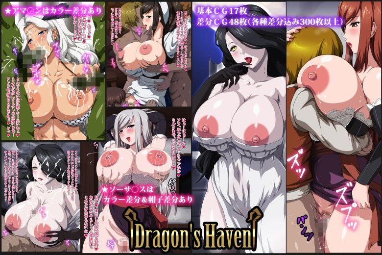 ドラゴンズヘイヴン 画像