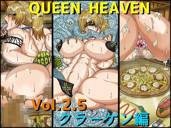 QUEEN HEAVEN Vol.2.5 クラーケン編