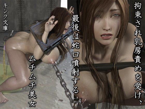 【キンク文庫 同人】拘束され乳房責めを受け、最後は蛇口噴射するムチムチ美女