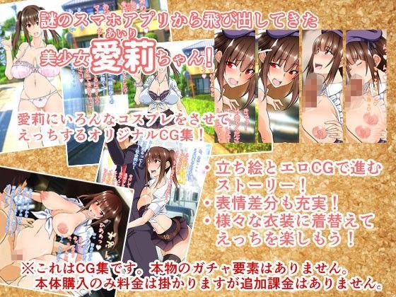 美少女10連ガチャ!~愛莉とコスプレえっちしよう!~