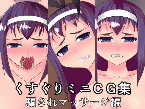 【竜宮城 同人】騙されくすぐりマッサージミニCG集