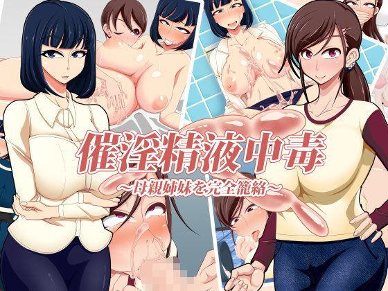 催淫精液中毒〜母親姉妹を完全籠絡〜の表紙