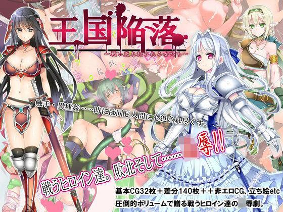 王国陥落〜戦い敗れ犯される女たち〜の表紙