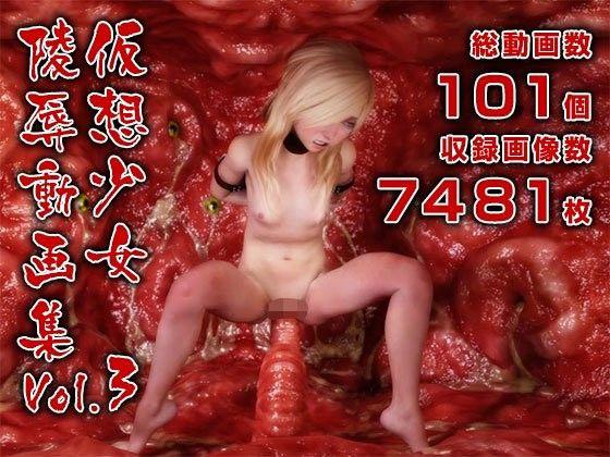 仮想少女陵辱動画集Vol.03