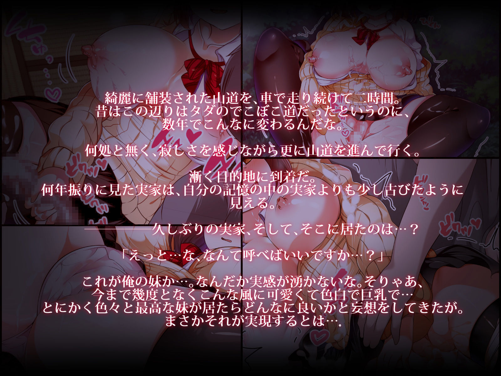 【姉・妹】「いもうと~蜜壺・完全版~」スナック・ファクトリー