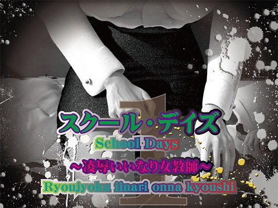 【Amie Project 同人】スクール・デイズ1~凌辱いいなり女教師~