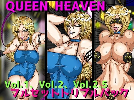【BLACK SOUSAI STUDIO 同人】QUEENHEAVENトリプルパック