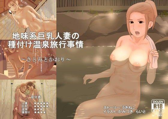 地味系巨乳人妻の種付け温泉旅行事情 〜さとみとかおり〜の表紙