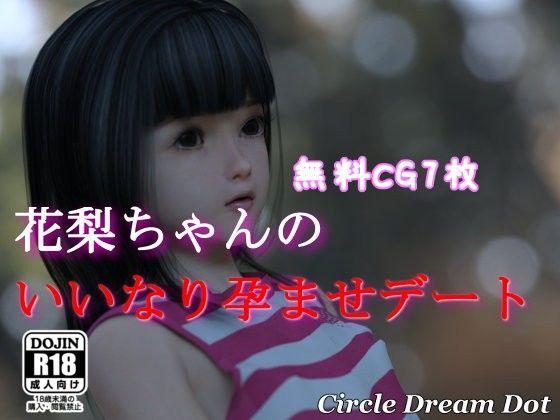 【無料】花梨ちゃんのいいなり孕ませデート CG集の表紙