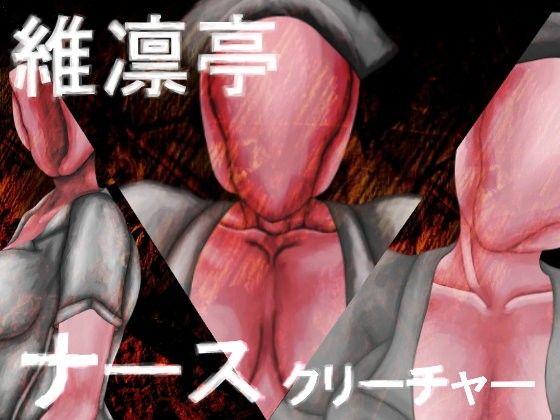 【人外娘 sex】人外娘看護婦モンスター娘ナースのsexの同人エロ漫画!!