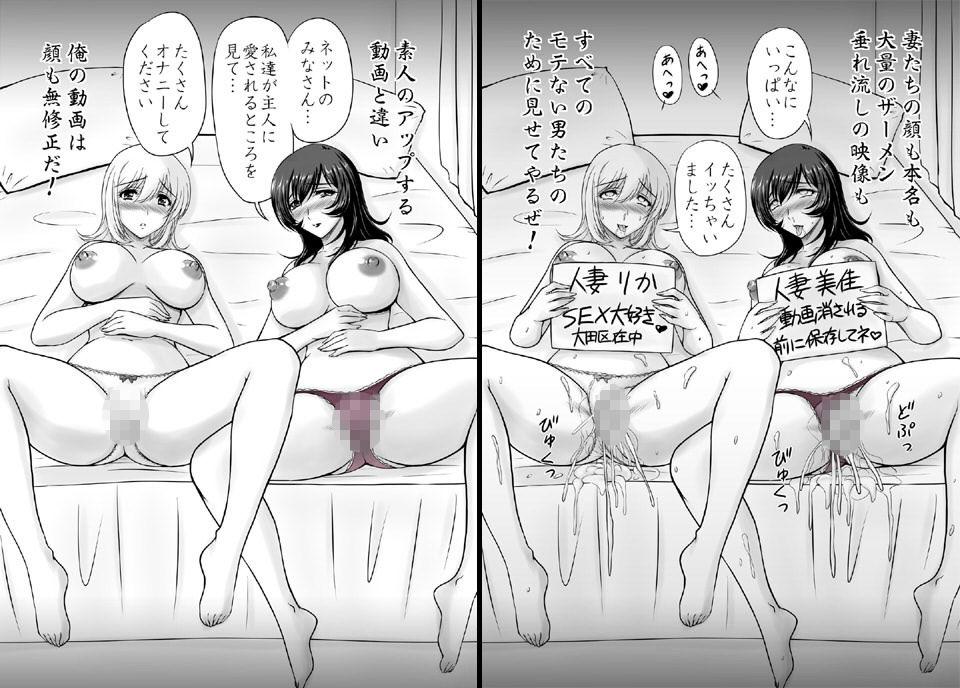 裏教師~中出しの性教育授業~