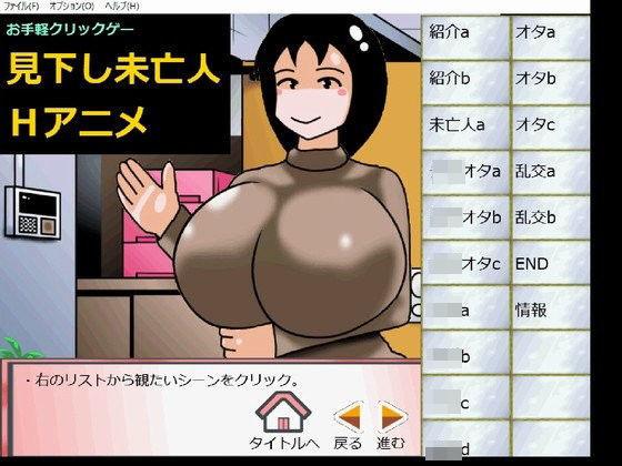 見下し未亡人Hアニメ