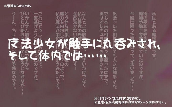 【触手】「魔界天使ジブリール-episode3-」Frontwing