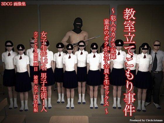 教室立てこもり事件 犯人のカメラ記録
