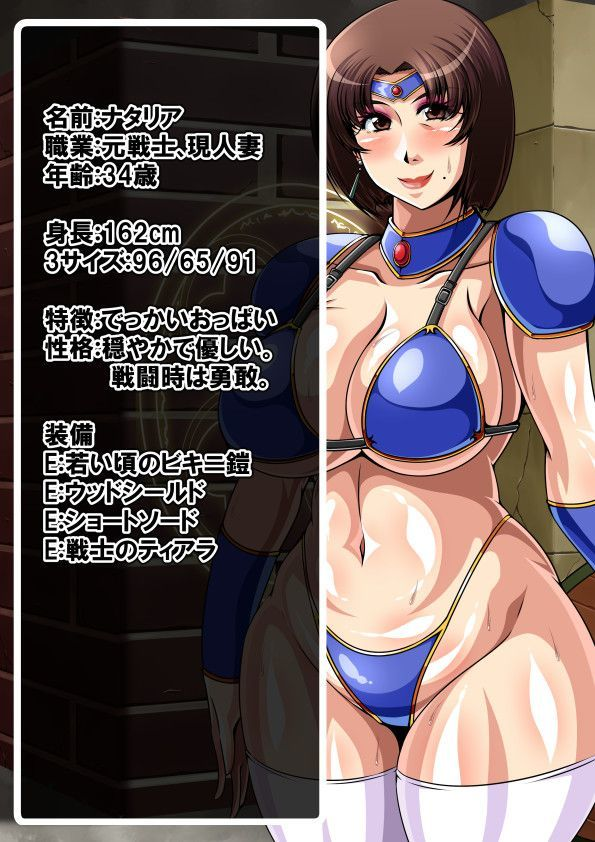 HITODUMA QUESTのサンプル画像1
