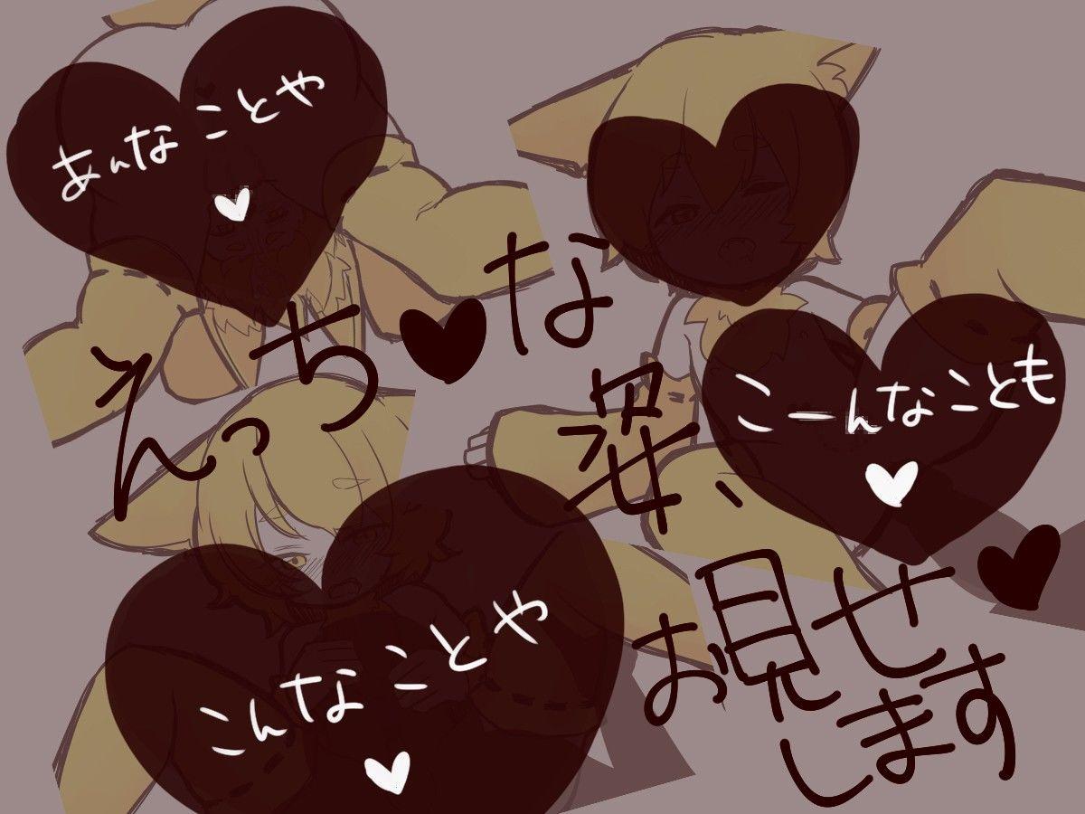 AVアニメなう [今すぐ読める同人サンプル] 「ショタお狐サマとコンコンするCG集」(まにあっ...