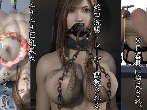 SF器具に拘束され、蛇口浣腸・レーザー調教されるムチムチ巨乳美女の表紙