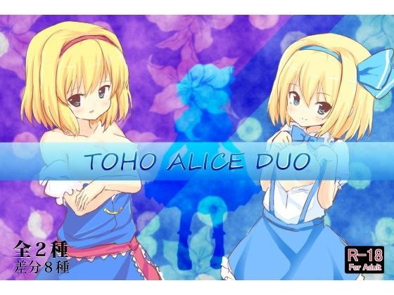 TOHO ALICE DUOの表紙