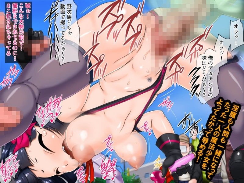 魔法少女まこHC〜逆襲のジョーカー〜のサンプル画像3