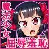 魔法少女まこHC〜逆襲のジョーカー〜