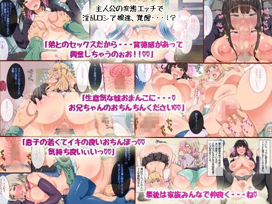 むっつりドスケベロシア義母姉妹の本質見抜いてセックス三昧のサンプル画像3