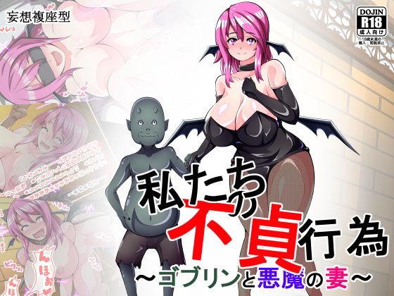【妄想複座型 同人】私たちの不貞行為~ゴブリンと悪魔の妻~