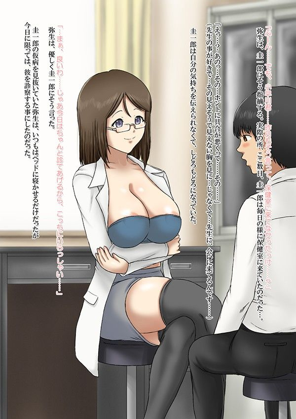 同人ガール:[同人]「保健室の如月先生は、エロい。」(慶人(けいと))