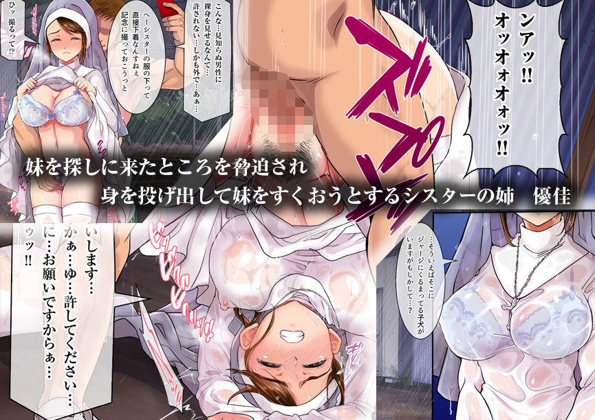 台風レ○プ びしょ濡れJ○&シスター姉妹 画像