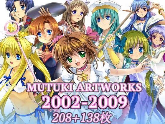 同人ガール:[同人]「2002-2009年CG厳選集」(moonknives)