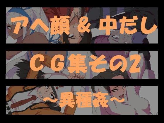 【サムライスピリッツ 同人】【アヘ顔&中だし】CG集その2~異種姦~