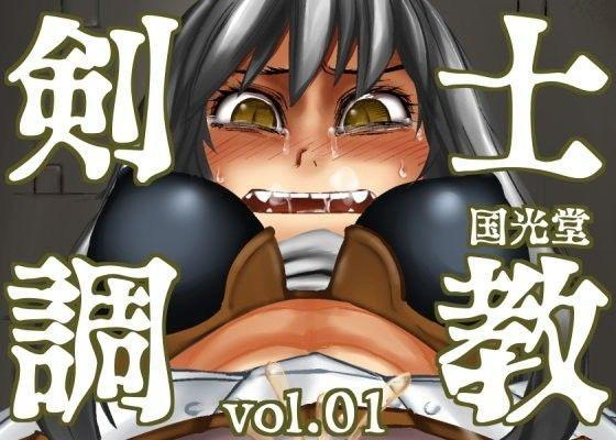 剣士調教vol.01の表紙