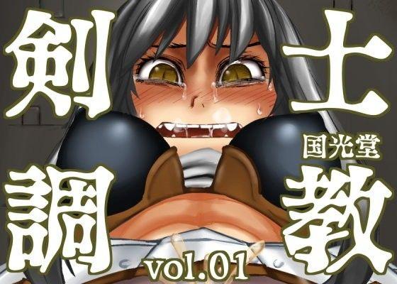 【国光堂 同人】剣士調教vol.01