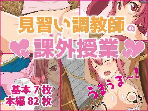 G1優春倶楽部〜見習い調教師の課外授業〜の表紙