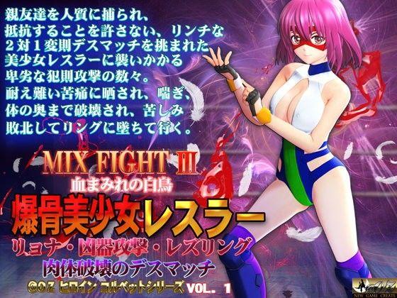 MIX FIGHT III 爆骨美少女レスラー