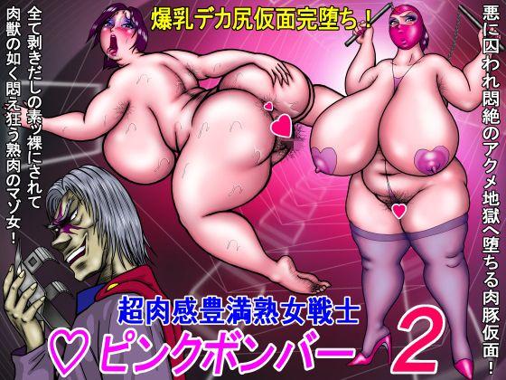 超肉感戦士ピンクボンバー2