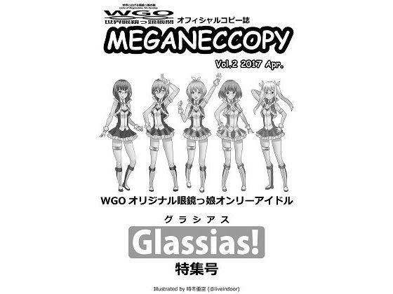 WGO世界眼鏡っ娘機関オフィシャルコピー誌 MEGANECCOPY Vol.2 2017 Apr.