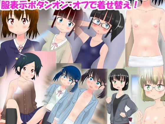 【ぱぐぐぬ 同人】着せ替え女子クラブ3