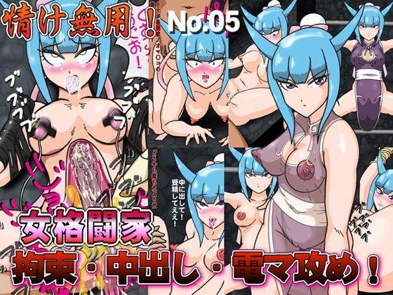 情け無用!No.05女格闘家〜拘束・中出し・電マ攻め!〜低価格バージョンの表紙