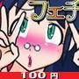 【100円】けろふぇち6