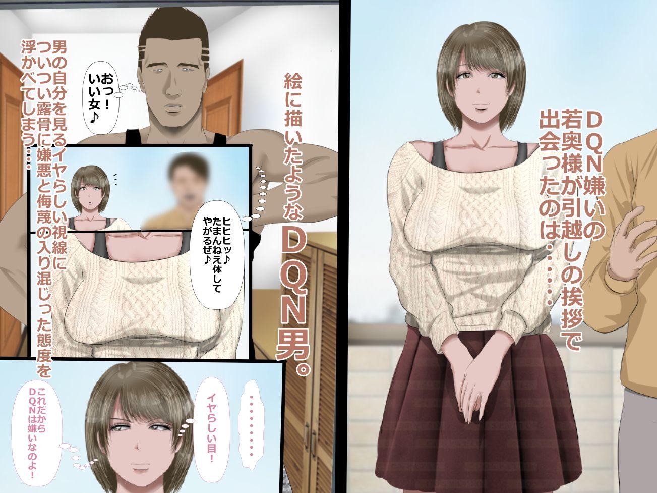 DQN嫌いの美人妻と隣室のDQN男のサンプル画像1