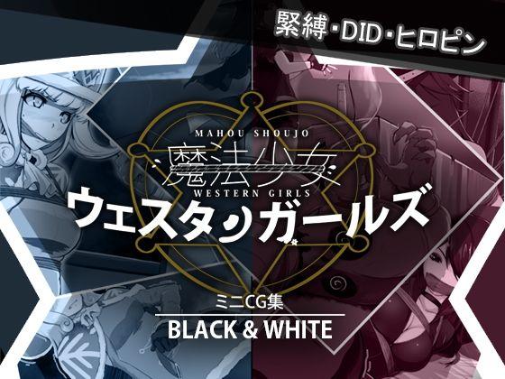 【夢かき屋 同人】魔法少女ウェスタンガールズミニCG集『BLACK&WHITE』