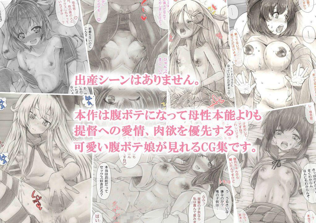 同人ガール:[同人]「妊娠これくしょん~7人の艦○すたち~ 鉛筆ノベルVer」(なのかH)