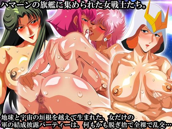裸肉露出!悪女!熟女!陰毛!宇宙世紀のお姉さま★大乱交のサンプル画像1